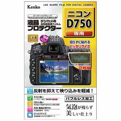 液晶保護フィルム(ニコン D750専用) KLP-ND750