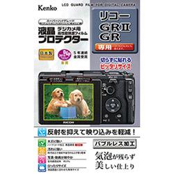液晶保護フィルム(リコー GRII/GR専用) KLP-RGR2