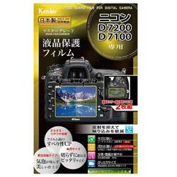 マスターG液晶保護フィルム(ニコンD7200/D7100用) KLPMND7200