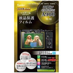 マスターG液晶保護フィルム(ニコンCOOLPIX A900専用) KLPM-NCPA900