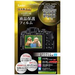 マスターG液晶保護フィルム(ニコンCOOLPIX B700/P900専用) KLPM-NCPB700