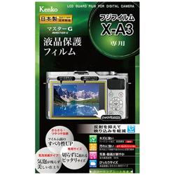 マスターG液晶保護フィルム(富士フイルム FUJIFILM X-A3専用) KLPM-FXA3