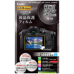 マスターG液晶保護フィルム(パナソニック LUMIX G8/G7/GX7 MarkII専用) KLPM-PAGX8
