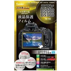 マスターG液晶保護フィルム(ニコンD5600/D5500用)KLPMND5600