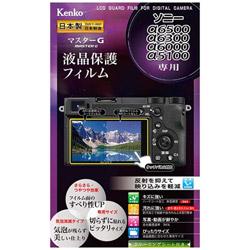 マスターG液晶保護フィルム(ソニー α6500/α6300/α6000/α5100専用) KLPM-SA6500