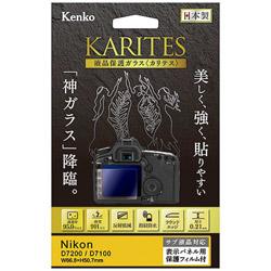 KARITES 液晶保護ガラス(ニコン D7200/D7100専用) KKGND7200