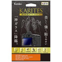 KARITES 液晶保護ガラス(ソニー RX100V/IV/RX1RII専用) KKGSCSRX100V