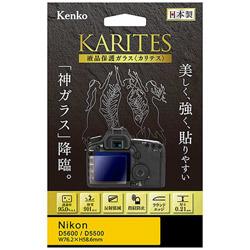 KARITES 液晶保護ガラス(ニコン D5600/D5500専用) KKGND5600