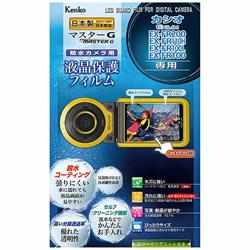 マスターG液晶保護フィルム(カシオ EXILIM EX-FR200/FR110H/FR100L/FR100専用)KLPMEXFR200