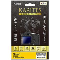 KARITES 液晶保護ガラス(ニコン D7500専用)KKGND7500