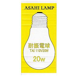 耐振電球[口金E26 /20W] TAI110V20W クリア