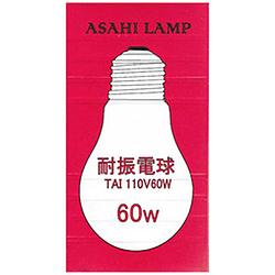 耐振電球[口金E26 /60W] TAI110V60W クリア