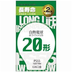 長寿命白熱電球 (20W形・1個入・口金E26) LW100V19W-55LL ホワイト
