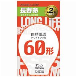 長寿命白熱電球 (60W形・1個入・口金E26) LW100V57W-55LL ホワイト