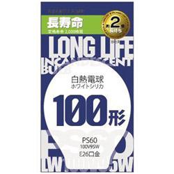 長寿命白熱電球 (100W形・1個入・口金E26) LW100V95W-60LL ホワイト