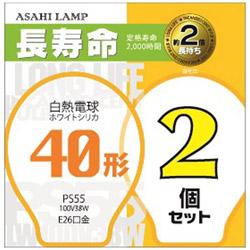 長寿命白熱電球 (40W形・2個入・口金E26) LW100V38W-55LL-2P ホワイト