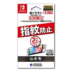 貼りやすい有機EL保護フィルム ピタ貼り for Nintendo Switch (有機ELモデル) NSW-802