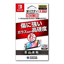 貼りやすい有機EL高硬度保護フィルム ピタ貼り for Nintendo Switch (有機ELモデル) NSW-804