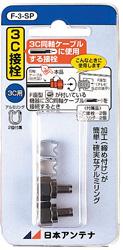 3C用F型接栓 F-3-SP