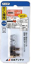 F-5-SP(5C用F型接栓)