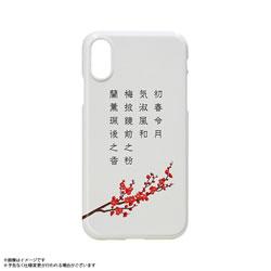 iPhoneXs/X 万葉集 ハードケース 原文 MLC006XS