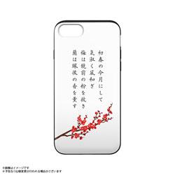 iPhone8/7 (4.7) 万葉集 耐衝撃スライドケース ひらがな MLC00987