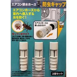 エアコン排水ホース 防虫キャップ3個組 I5783