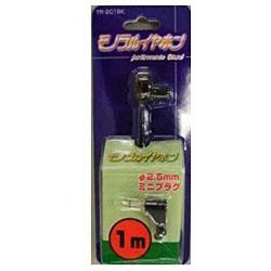 TR201BK(ブラック)【φ2.5mm 超ミニプラグ】 ラジオ用片耳イヤホン