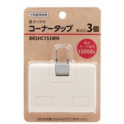BKSHC153WH 雷サージ付コーナータップ(3個口/ホワイト)