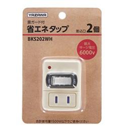 BKS202WH 雷サージ付省エネタップ(2P/2個口/ホワイト)