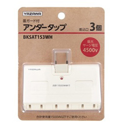 BKSAT153WH 雷サージ付アンダータップ(2P/3個口/ホワイト)