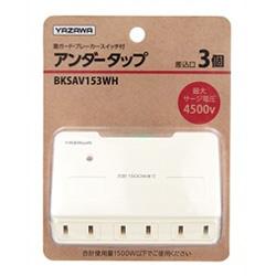 BKSAV153WH 雷サージ/ブレーカースイッチ付アンダータップ(2P/3個口/ホワイト)