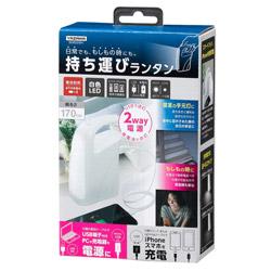 ヤザワ 乾電池式 充電ランタン BS802WH