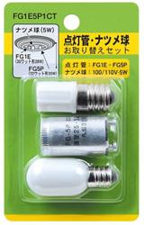 FG1E5P1CT 点灯管/ナツメ球お取り替えセット(グロー球:FG1E. FG5P/ナツメ球:T201205W)