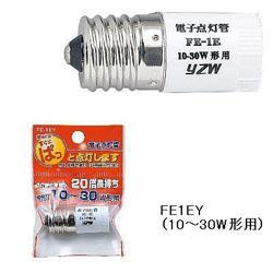 電子点灯管 (10W〜30W用) FE1EY