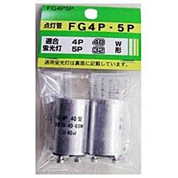 点灯管 (32W・40W用) FG4P5P