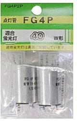 点灯管 (40W用・2個入) FG4P2P