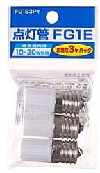 FG1E3PY 点灯管(10〜30W用・3個入)