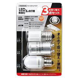 LED常夜灯・点灯管お取替えセット FG1E4PLDTSET