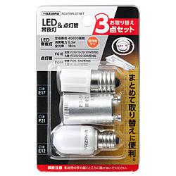 LED常夜灯・点灯管お取替えセット FG1E5PLDTSET