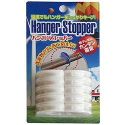 ハンガーストッパー OR2505-W ホワイト