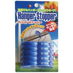 ハンガーストッパー OR2507-B ブルー