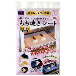電気トースター専用 もち焼きシート (1枚入) OR-4352