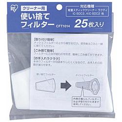 クリーナー用使い捨てフィルター CFT1014