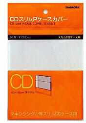 CDスリムケースカバー(30枚入り)TS-506/3