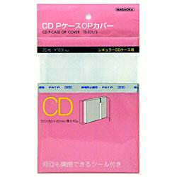 CD PケースOPカバー(20枚入り)TS-521/3