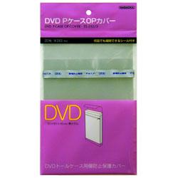 TS-552/3 (DVD PケースOPカバー/20枚入)