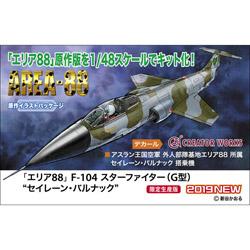 1/48 クリエイターワークス シリーズ 「エリア88」 F-104 スターファイター(G型)