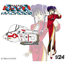 1/24 マクロスシリーズ リン・ミンメイ(チャイナドレス) w/VF-1J バルキリー(たまごひこーき)(仮)