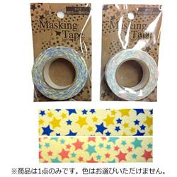 マスキングテープ 星 MKT-45【色指定不可】
